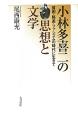 小林多喜二の思想と文学 貧困・格差・ファシズムの時代に生きて