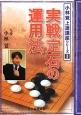実戦定石の運用法 小林覚上達講座シリーズ1