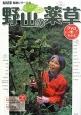 見つける 使う 野山の薬草 現代農業特選シリーズ6 DVDでもっとわかる