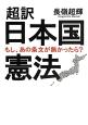 超訳・日本国憲法 もし、あの条文が無かったら?