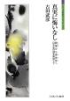 真実に悔いなし シリーズ「自伝」my life my world 親鸞から俾弥呼へ 日本史の謎を解読して