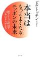 本当はもっとよくなるニッポンの未来 脱グローバル経済で日本はよみがえる
