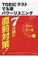 TOEICテスト でる順 パワーリスニング CD2枚付<新装版> 1~4 7日間の直前対策!
