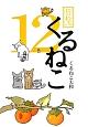 くるねこ (12)