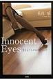 Innocent Eyes 愛なんてものはやめておけ