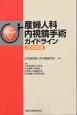産婦人科内視鏡手術ガイドライン 2013