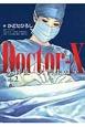 Doctor-X 外科医・大門未知子 (2)