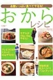おからレシピ お腹いっぱい食べてやせる! 「壮快」特別編集