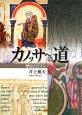 カノッサへの道 歴史とロマン