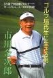 ゴルフ場再生に生きる男 88歳で飛距離200ヤード エージシュート1000
