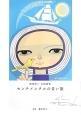 センチメンタルの青い旗 池田修三木版画集