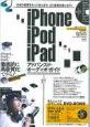 iPhone iPod iPad アドバンスド・オーディオ・ガイド 2013AUTUMN iOSの音質をもっと向上させ、より音楽を楽しもう!
