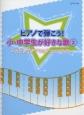 ピアノで弾こう!小・中学生が好きな歌~スタジオジブリ&アニメソング~ 初級~中級(2)