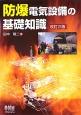防爆電気設備の基礎知識<改訂2版>