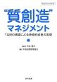 """""""質創造""""マネジメント"""
