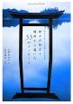 神々の住まう場所から届いた33のメッセージ 幸せが見つかる聖なる言霊