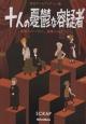 十人の憂鬱な容疑者 素敵なパーティ、死体がふたつ 脱出ゲームブック3