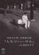 宮地大介第二回単独公演 「人生リハーサル」vol.和田ラジヲ