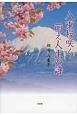 八重桜咲く 萌え人生の詩