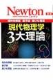 Newton別冊 現代物理学3大理論 相対性理論 量子論 超ひも理論
