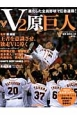 V2 原巨人 進化した全員野球で圧巻連覇!