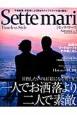 Sette mari Autumn 目指したいのは「絵になる男と女」一人でお洒落より二人で素敵 Timeless Style(1)