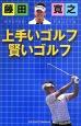 藤田寛之 上手いゴルフ賢いゴルフ