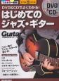 DVD&CDでよくわかる!はじめてのジャズ・ギター DVD&CD付 この一冊でジャズ・ギターが弾ける!