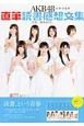 AKB48×ナツイチ 直筆読書感想文集 文学、始めました。