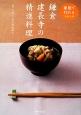 鎌倉 建長寺の精進料理 家庭で作れる名刹の味