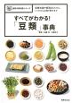 すべてがわかる!「豆類」事典 基礎知識や解説はもちろん、レシピからお取り寄せまで