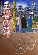玉響の譜 無茶の勘兵衛日月録17 書き下ろし長編時代小説