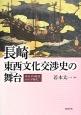 長崎 東西文化交渉史の舞台-ステージ- ポルトガル時代 オランダ時代