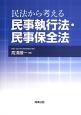 民法から考える 民事執行法・民事保全法