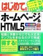 はじめてのホームページ&HTML5