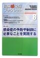 感染症の予防や制御に必要なことを実践する 臨床感染症ブックレット8