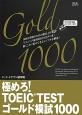 極めろ!TOEIC TESTゴールド模試1000 CD付 イ・イクフン語学院公式テキスト
