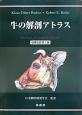 牛の解剖アトラス<増補改訂第2版>