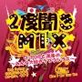 2度聞きMIX~J-POPと洋楽のみんな大好きラブソングス~
