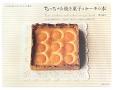 ちっちゃな焼き菓子とケーキの本 ちっちゃなケーキベストレシピ集2 15cmの角型で作る、「つまんで、ぱくりっ」のかわ