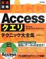 最速攻略 Access クエリテクニック大全集 Access 2013/2010/2007対応版