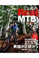"That's Real MTB! 2014MTB事情 27.5""は異端か正統か? Share The Trail With Othe(3)"