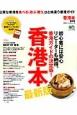 香港本 初心者には安心リピーターも納得。香港ガイドの決定版! 上品な香港を食べる・遊ぶ・買う。ひと味違う香港ガイ