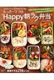 たっきーママの*Happy朝ラク弁当* 電子レンジ&トースターにおまかせ弁当から作り置き&フリージングおかずまで! 1日3万アクセスの料理ブログ発!