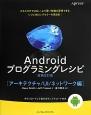 Android プログラミングレシピ<増補改訂版> [アーキテクチャ/UI/ネットワーク編] スキルだけではない。より深い知識も習得できる。レシ