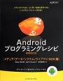 Android プログラミングレシピ<増補改訂版> [メディア/データ/システム/ライブラリ/NDK編] スキルだけではない。より深い知識も習得できる。レシ