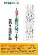世界遺産事典<改訂版> 2014 981全物件プロフィール