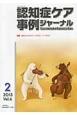 認知症ケア事例ジャーナル 6-2 2013 特集:高齢者(認知症の人)の犯罪について考える