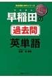 早稲田の過去問 英単語 2000WORD ワセタン
