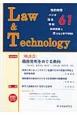 L&T Law&Technology 2013.10 〔座談会〕職務発明をめぐる動向 知的財産 バイオ 環境 情報 科学技術と法を結ぶ専(61)